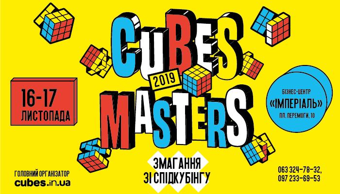 Cubes Masters Zhytomyr 2019