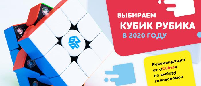 Выбираем кубик Рубика в 2020 году