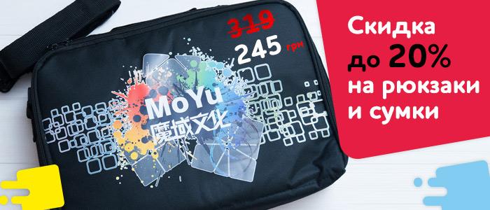Распродажа сумок и рюкзаков для любителей головоломок!