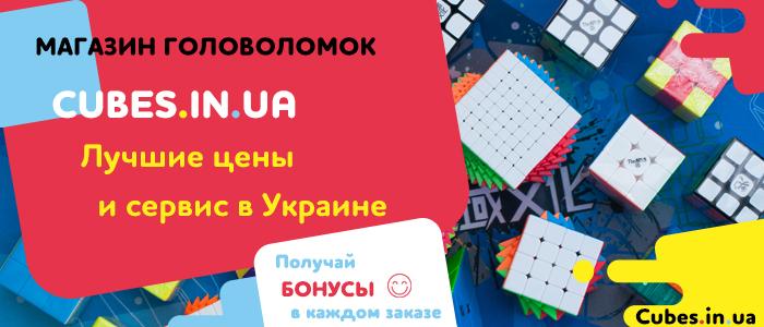 Магазин головоломок Cubes.in.ua