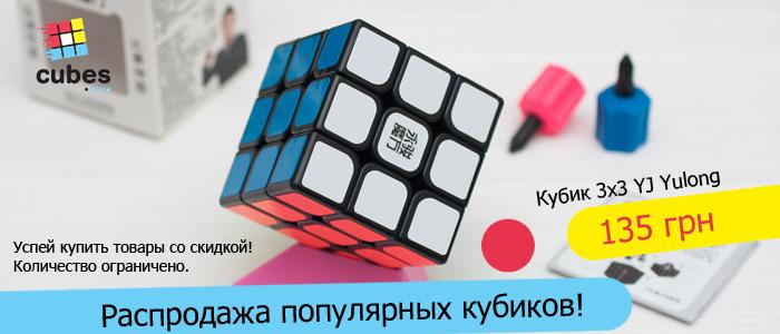 Летняя распродажа кубиков 3х3!