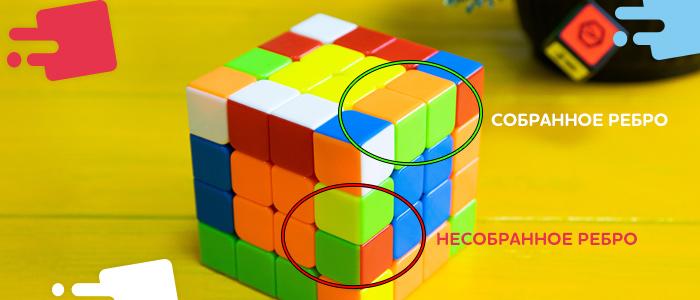 Собранное ребро в кубике 4х4