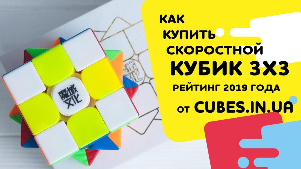 Какой кубик Рубика купить в 2019 году?