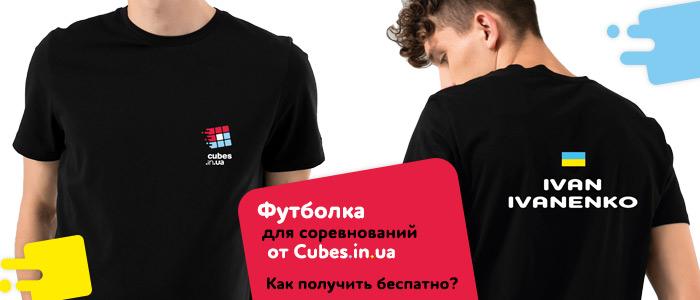 Именная футболка Cubes.in.ua