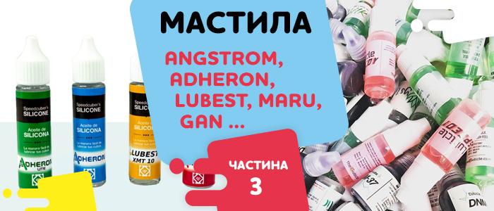 Мастила Adheron, XMT, Angstrom, Maru, X-lube ...
