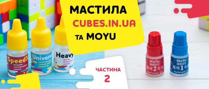 Мастила Cubes.in.ua та MoYu