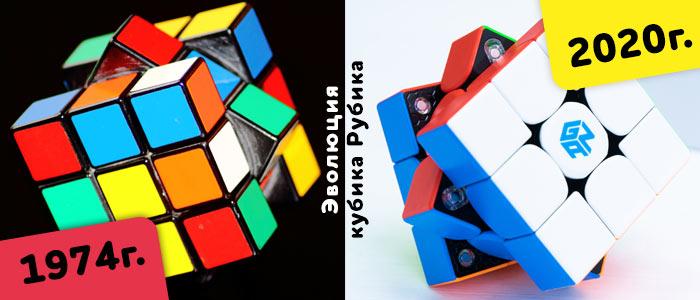 Эволюция кубика Рубика 1974-2020
