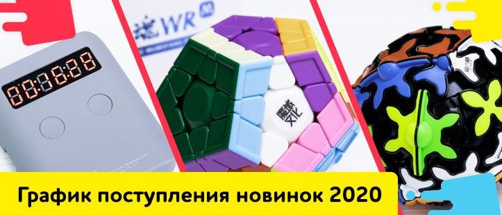 Новинки головоломок 2020