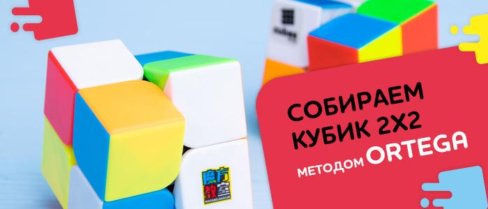 Собираем кубик 2х2 методом Ортега