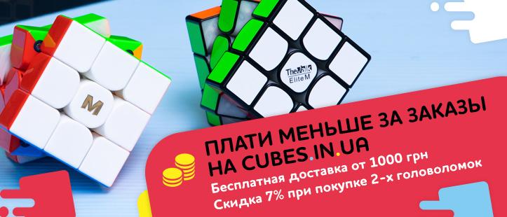 Плати меньше за кубики Рубика на Cubes.in.ua