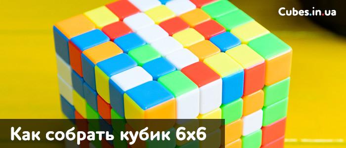 Как собрать кубик 6х6, инструкция + формулы