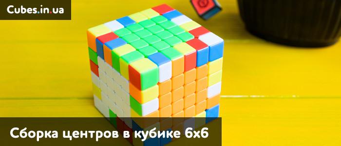 Сборка центров в кубике 6х6