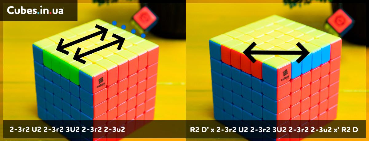 Паритеты в кубике 6х6. PLL паритеты, формулы.