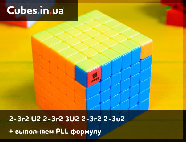 Pll паритет в кубике Рубика 6х6