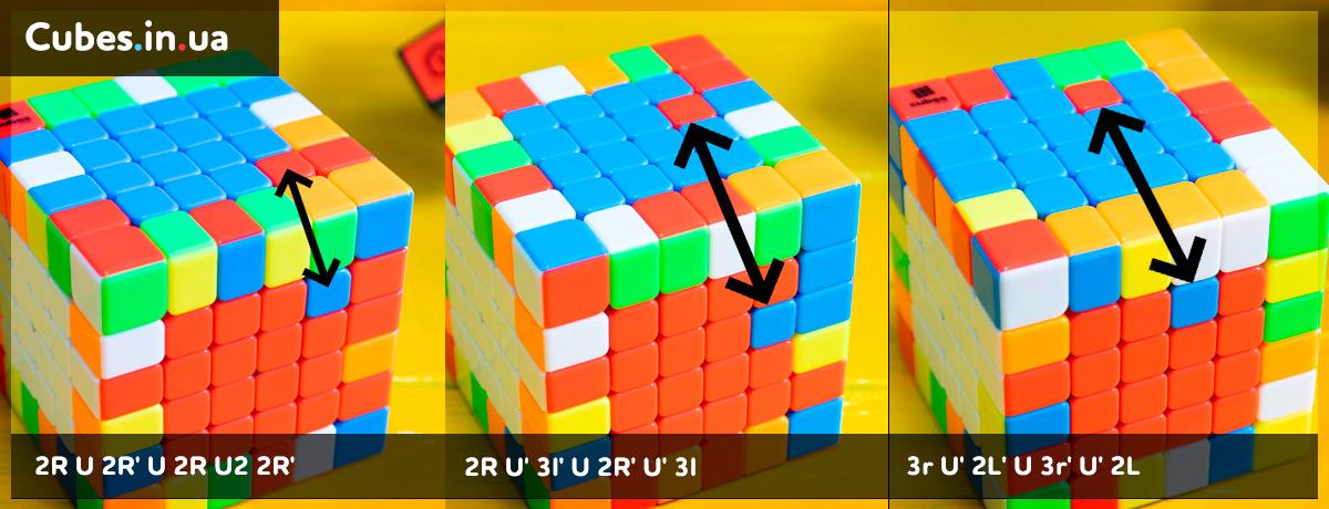 Сборка центров в кубике 6х6, формулы