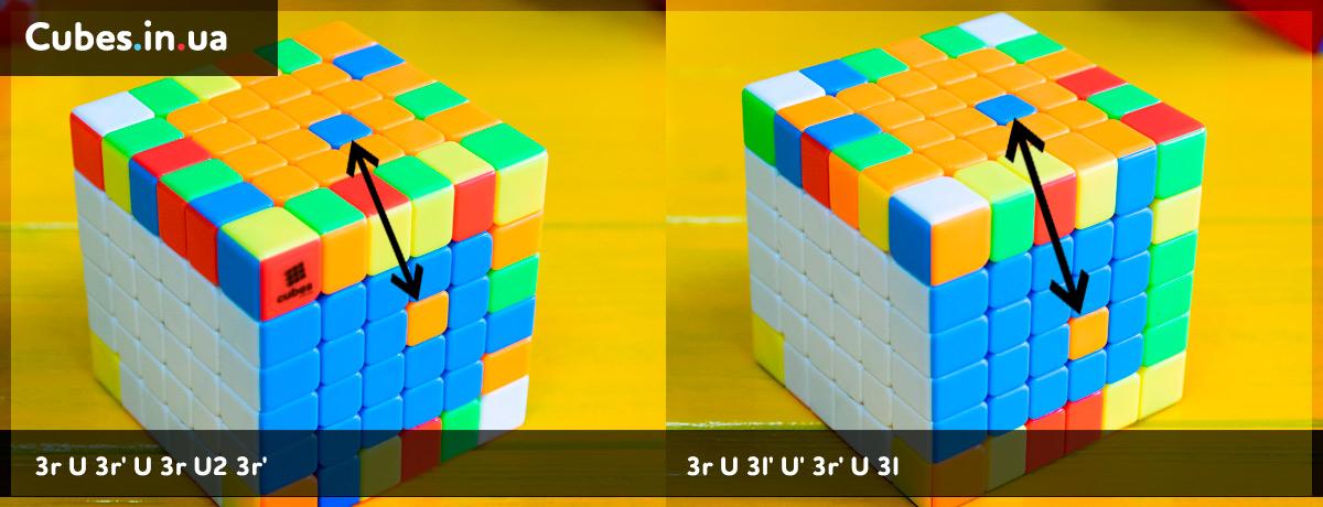 Сборка двух последних центров в кубике 6х6