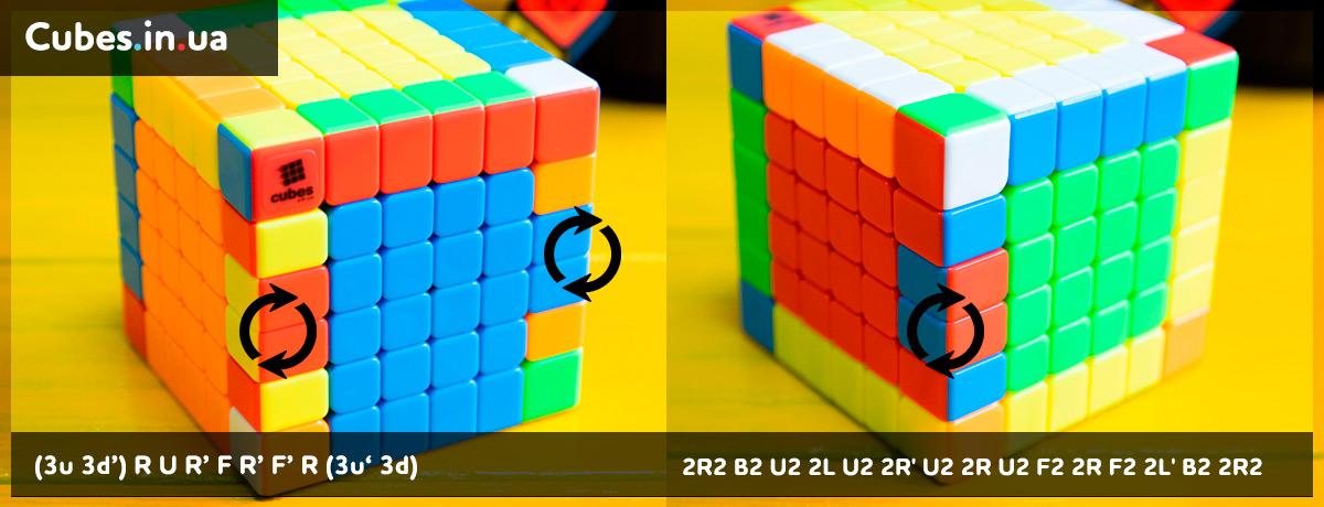 Сборка двух последних ребер в кубике 6х6.