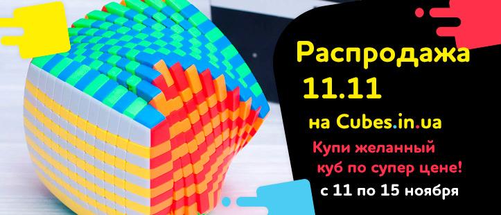 Распродажа 11.11 на Cubes.in.ua