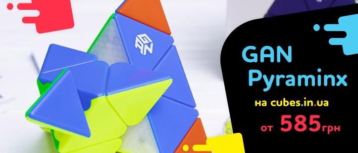 Пирамидка от GAN