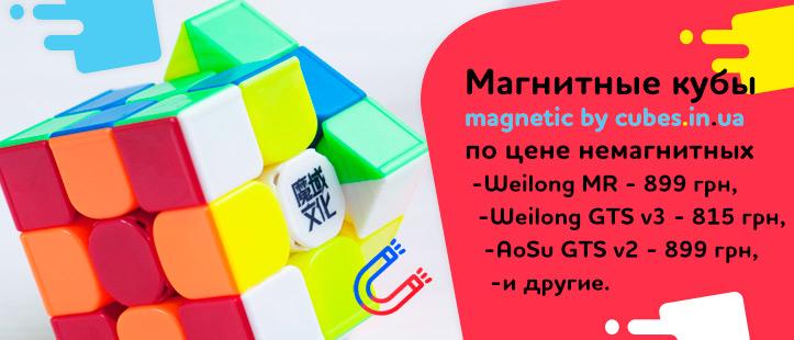 Магнитные кубы от Cubes
