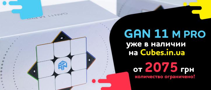 GAN 11 M PRO