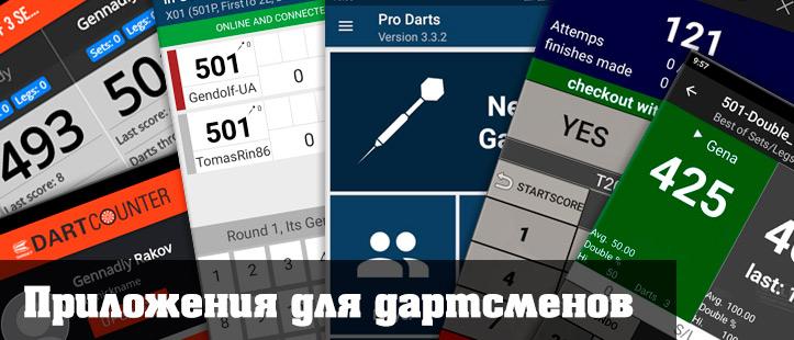 Приложения для дартс, играем в дартс онлайн