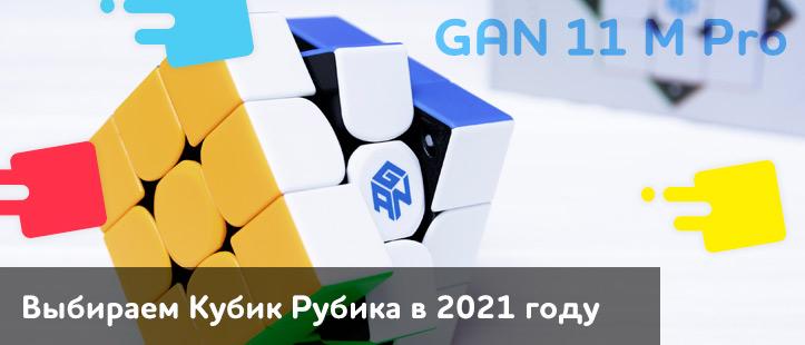 Кубик Рубика 2021
