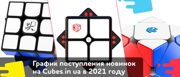 График поступления головоломок на Cubes.in.ua в 2021