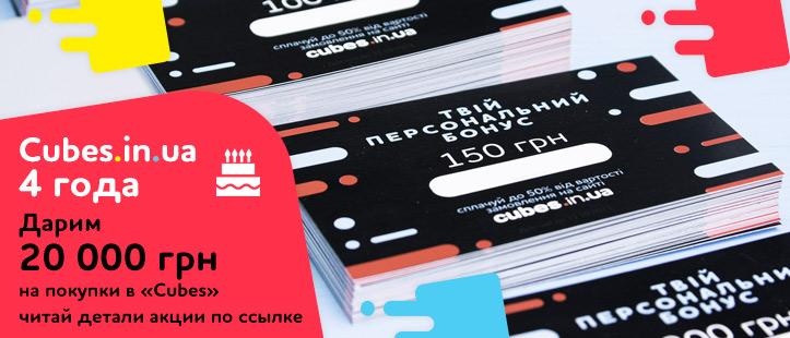 Дарим 20 000 грн на покупки в Cubes.in.ua. Нам уже 4 года!
