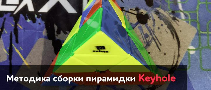 Скоростной метод сборки пирамидки Keyhole (продвинутая инструкция)