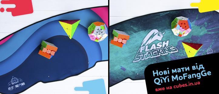 Новые коврики QiYi Flying Cup Mat уже в наличии
