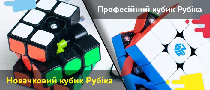 Як вибрати кубик Рубіка?