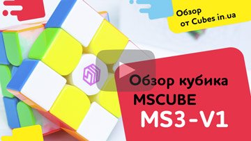 Обзор MSCUBE MS v1