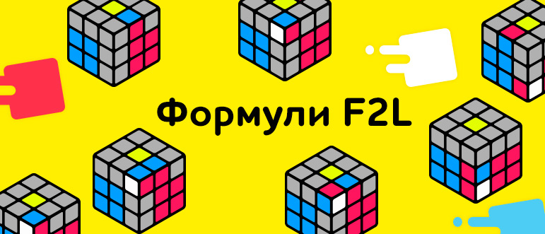 Формулы F2L для скоростной сборки кубика 3х3