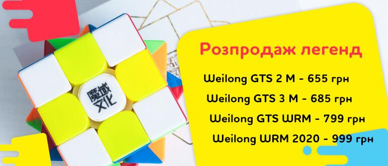 Распродажа легендарных кубов MoYu Weilong GTS и WR
