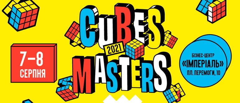 Змагання Cubes Masters Житомир 2021