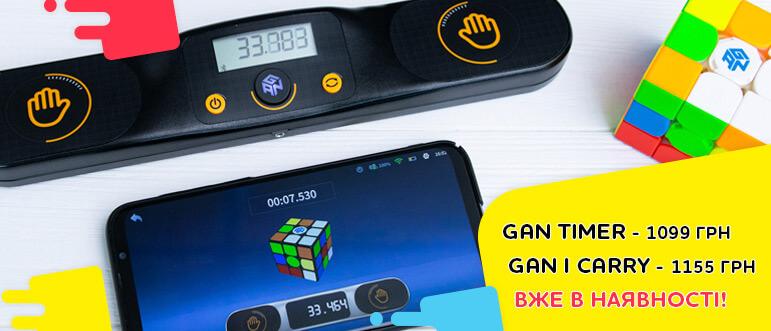 GAN Timer и GAN I Carry. Улучшай свои рекорды с современными устройствами!