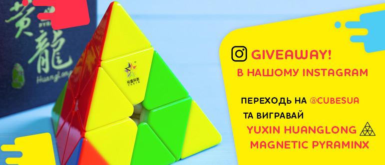 Instagram конкурс от Cubes.in.ua!